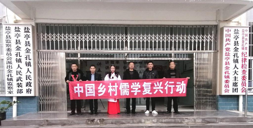 中国乡村儒学复兴行动在盐亭金孔镇拉开序幕