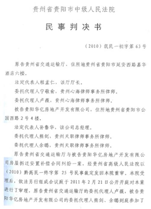 贵州惊现虚假诉讼 民营企业遭侵权新案例