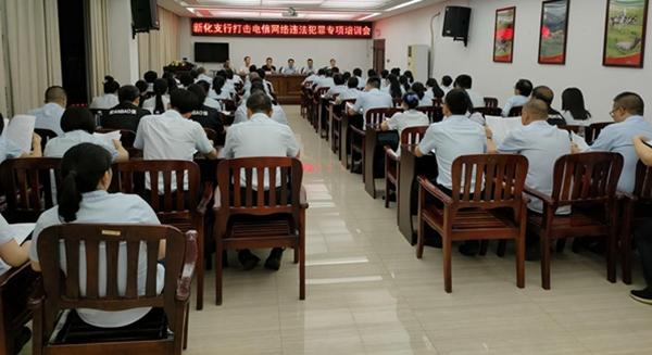 建设银行新化支行开展反诈工作业务培训